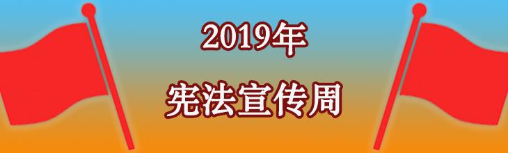 2019年宪法宣传周