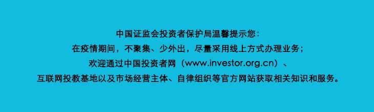 中国证监会投资者保护局
